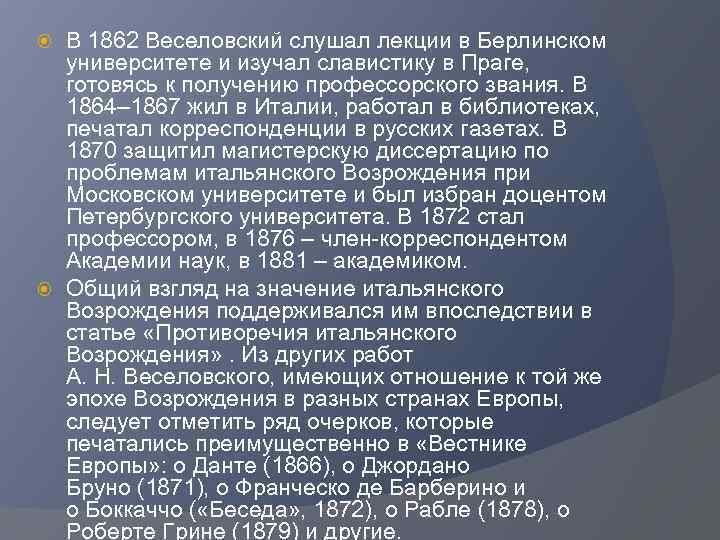 В 1862 Веселовский слушал лекции в Берлинском университете и изучал славистику в Праге, готовясь