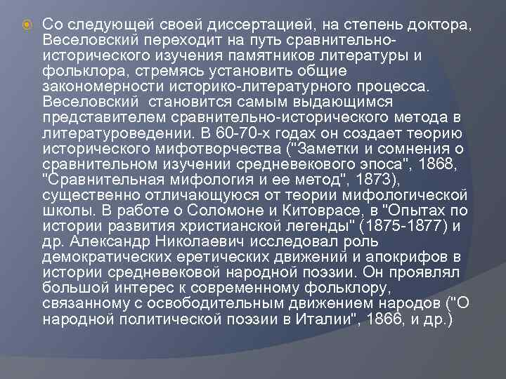 Со следующей своей диссертацией, на степень доктора, Веселовский переходит на путь сравнительноисторического изучения