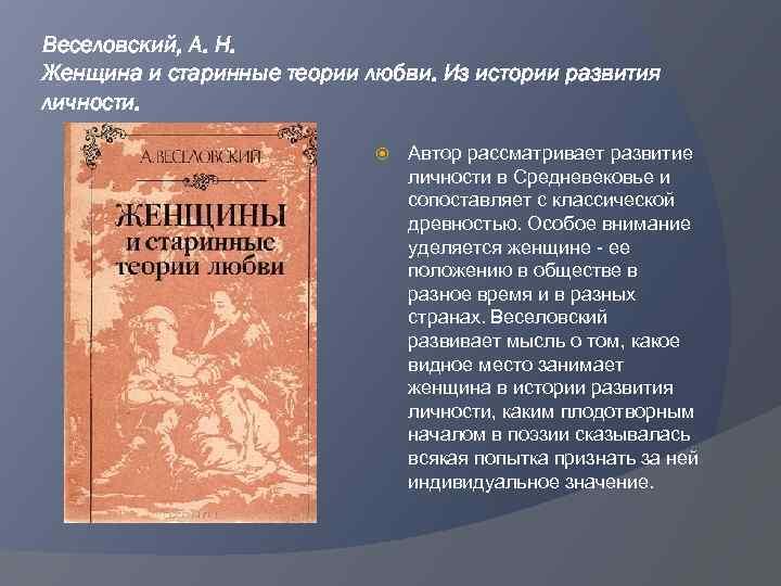 Веселовский, А. Н. Женщина и старинные теории любви. Из истории развития личности. Автор рассматривает