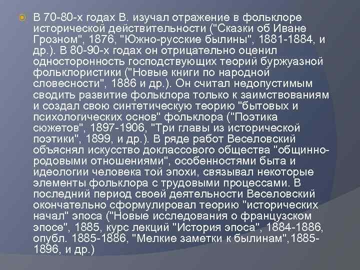 В 70 -80 -х годах В. изучал отражение в фольклоре исторической действительности (