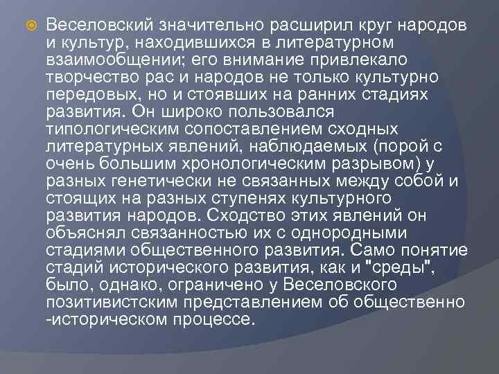 Веселовский значительно расширил круг народов и культур, находившихся в литературном взаимообщении; его внимание