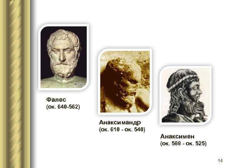 Милетская школа Проблема единого первоначала Фалес (ок. 640 -562) Анаксимандр (ок. 610 - ок.