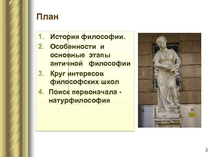 План 1. История философии. 2. Особенности и основные этапы античной философии 3. Круг интересов