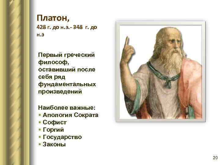 Платон, 428 г. до н. э. - 348 г. до н. э Первый греческий