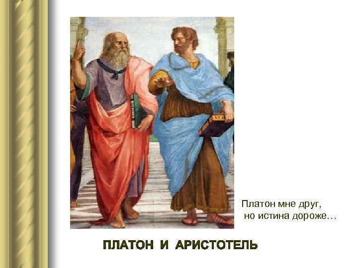 Платон мне друг, но истина дороже…