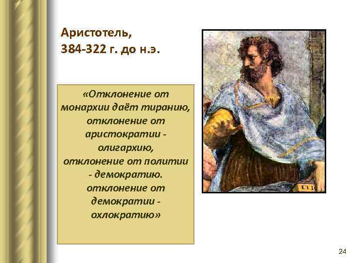 Аристотель, 384 -322 г. до н. э. «Отклонение от монархии даёт тиранию, отклонение от