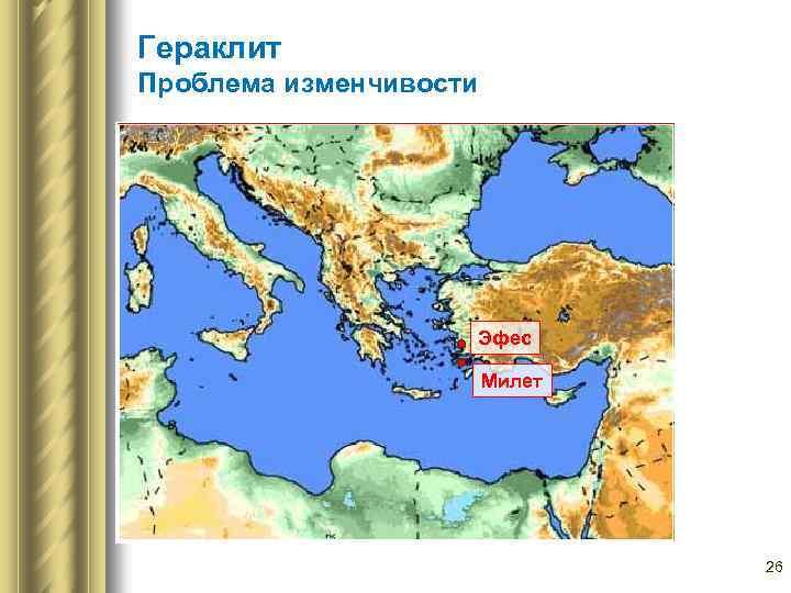 Гераклит Проблема изменчивости Эфес Милет 26