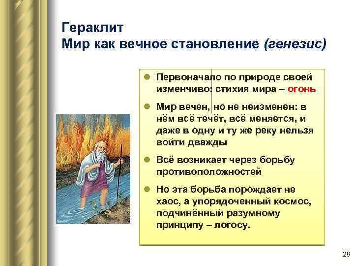 Гераклит Мир как вечное становление (генезис) l Первоначало по природе своей изменчиво: стихия мира