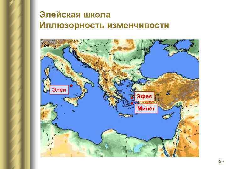 Элейская школа Иллюзорность изменчивости Элея Эфес Милет 30