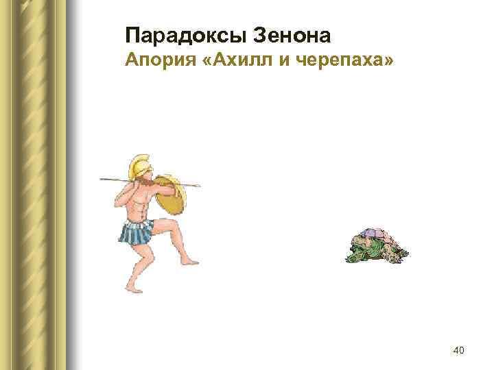 Парадоксы Зенона Апория «Ахилл и черепаха» 40