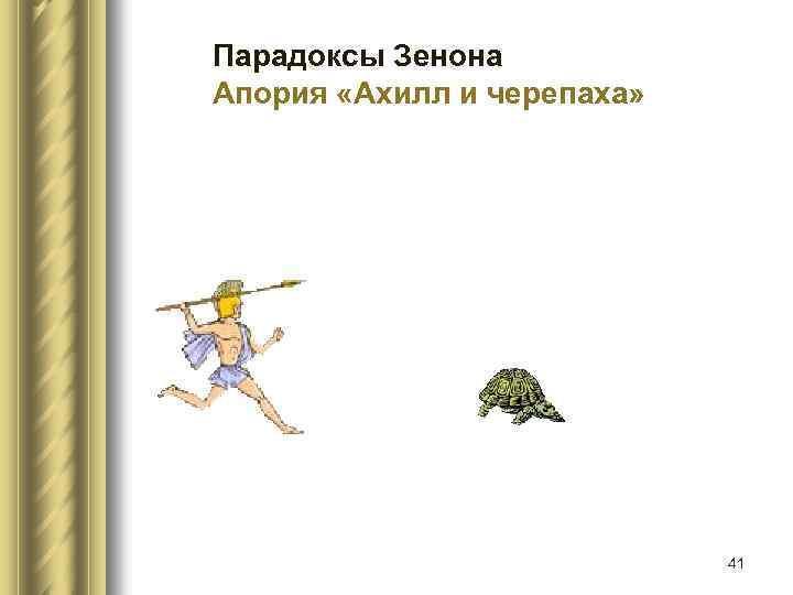 Парадоксы Зенона Апория «Ахилл и черепаха» 41