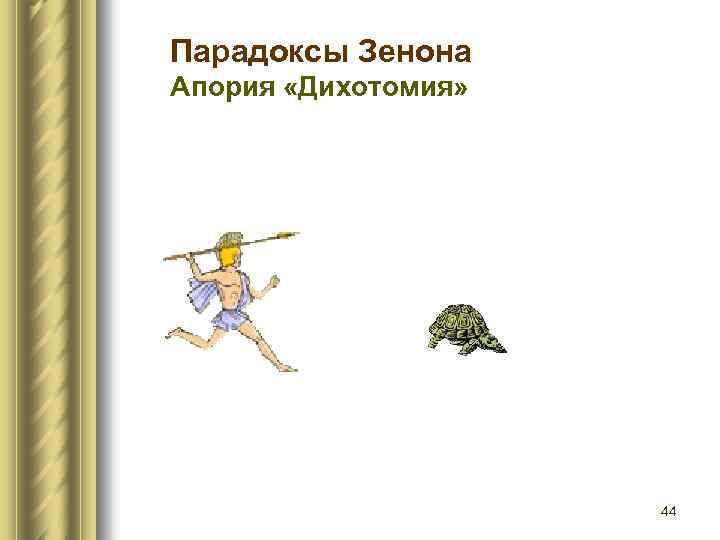 Парадоксы Зенона Апория «Дихотомия» 44