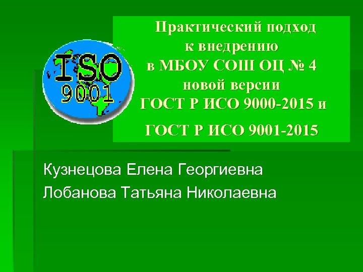 Практический подход к внедрению в МБОУ СОШ ОЦ № 4 новой версии ГОСТ Р