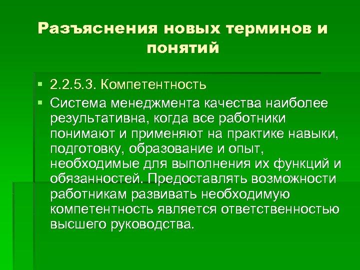 Разъяснения новых терминов и понятий § 2. 2. 5. 3. Компетентность § Система менеджмента