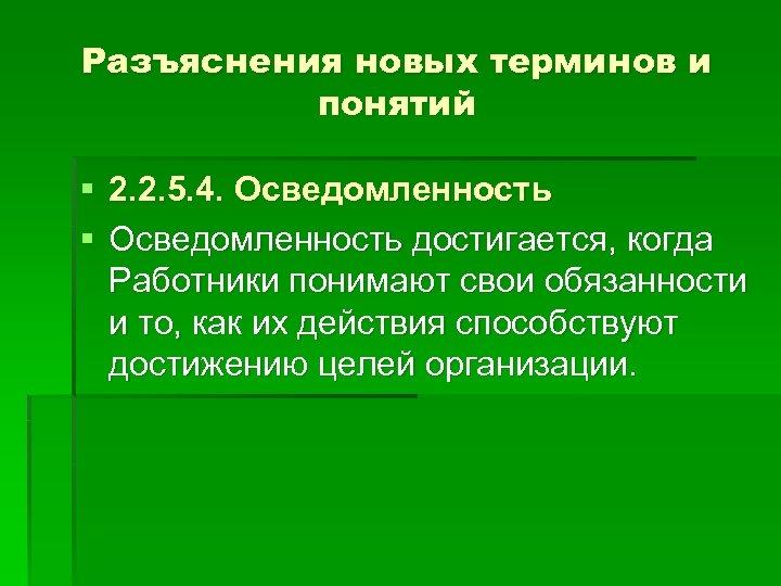 Разъяснения новых терминов и понятий § 2. 2. 5. 4. Осведомленность § Осведомленность достигается,