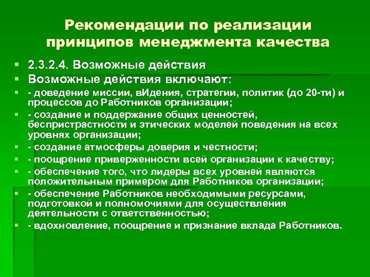 Рекомендации по реализации принципов менеджмента качества § 2. 3. 2. 4. Возможные действия §