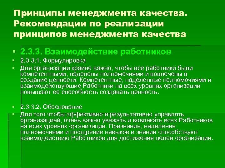 Принципы менеджмента качества. Рекомендации по реализации принципов менеджмента качества § 2. 3. 3. Взаимодействие