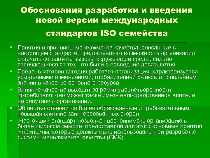 Обоснования разработки и введения новой версии международных стандартов ISO семейства § Понятия и принципы
