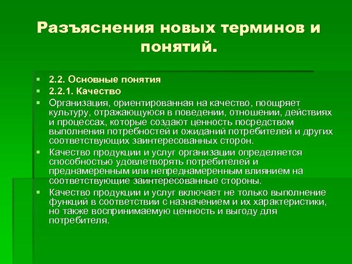 Разъяснения новых терминов и понятий. § 2. 2. Основные понятия § 2. 2. 1.