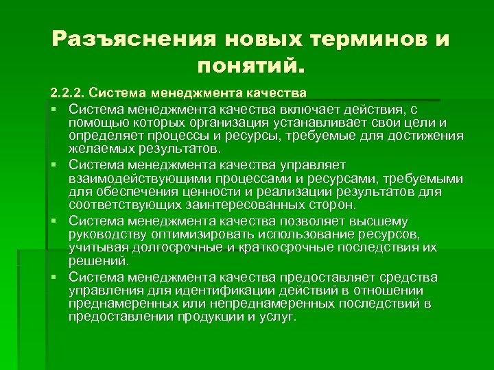 Разъяснения новых терминов и понятий. 2. 2. 2. Система менеджмента качества § Система менеджмента