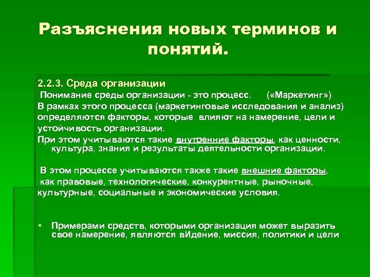 Разъяснения новых терминов и понятий. 2. 2. 3. Среда организации Понимание среды организации -