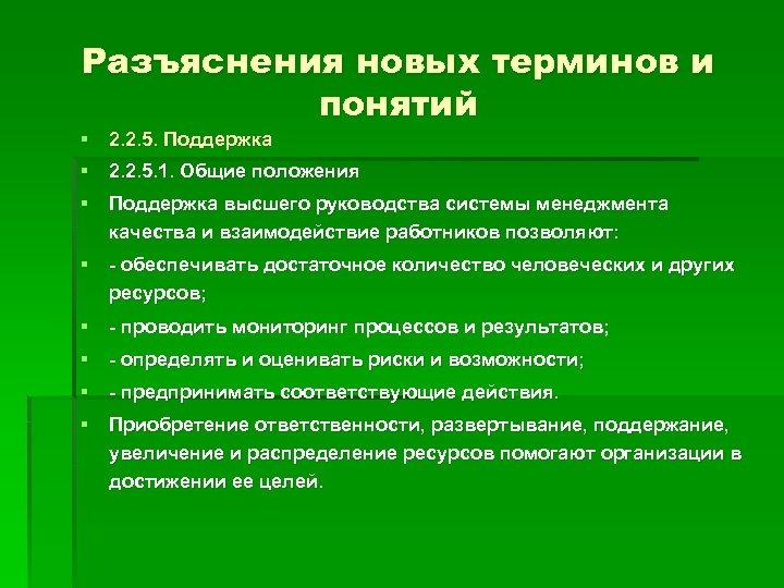 Разъяснения новых терминов и понятий § 2. 2. 5. Поддержка § 2. 2. 5.