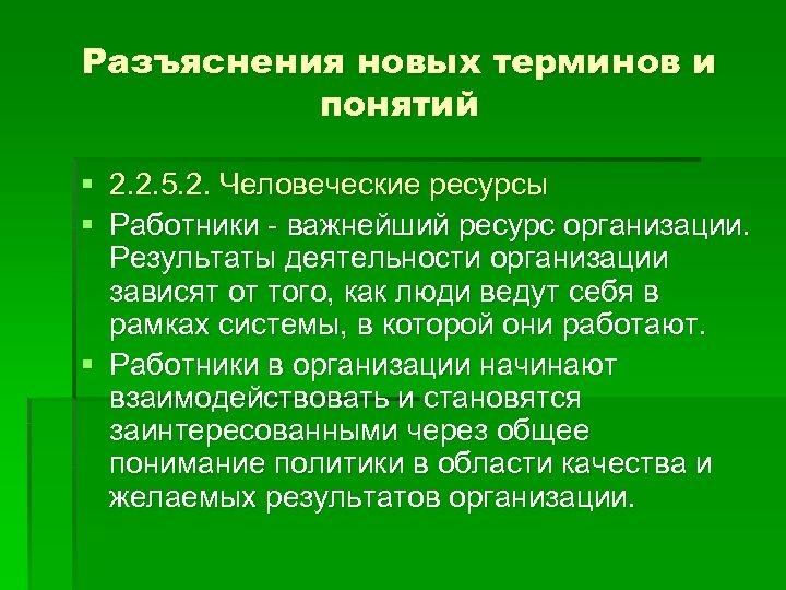 Разъяснения новых терминов и понятий § 2. 2. 5. 2. Человеческие ресурсы § Работники