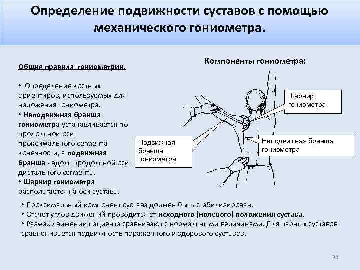Определение подвижности суставов с помощью механического гониометра. Общие правила гониометрии. Компоненты гониометра: • Определение