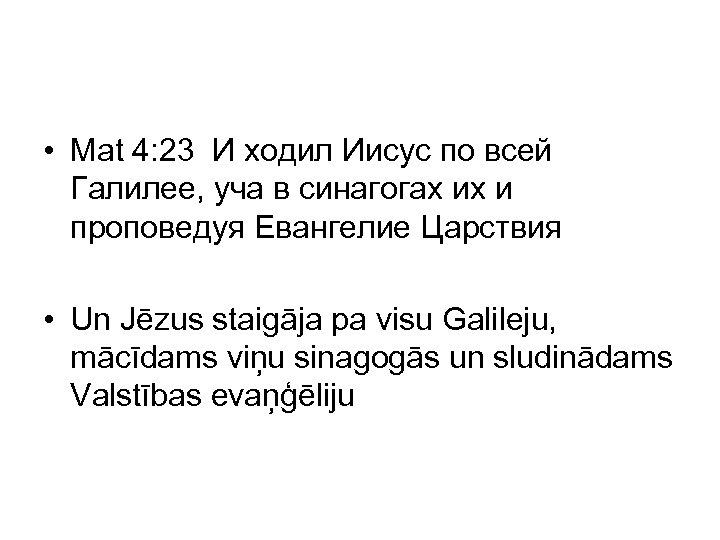 • Mat 4: 23 И ходил Иисус по всей Галилее, уча в синагогах