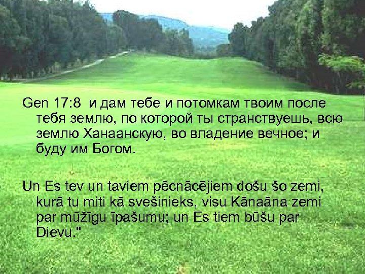 Gen 17: 8 и дам тебе и потомкам твоим после тебя землю, по которой