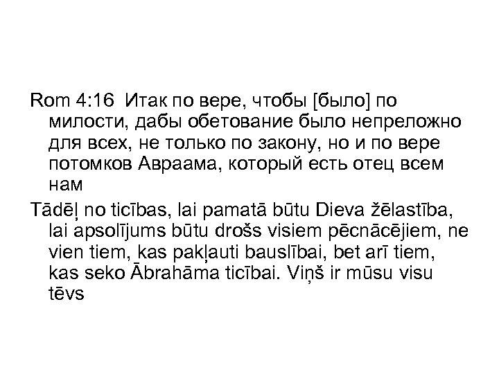 Rom 4: 16 Итак по вере, чтобы [было] по милости, дабы обетование было непреложно
