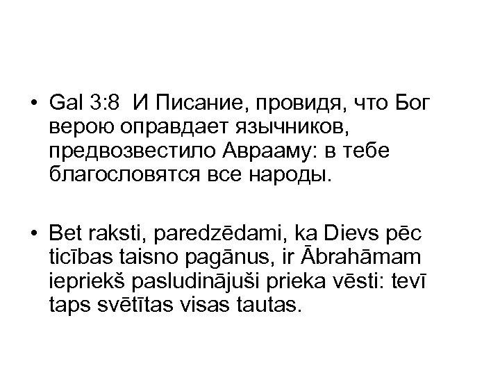 • Gal 3: 8 И Писание, провидя, что Бог верою оправдает язычников, предвозвестило