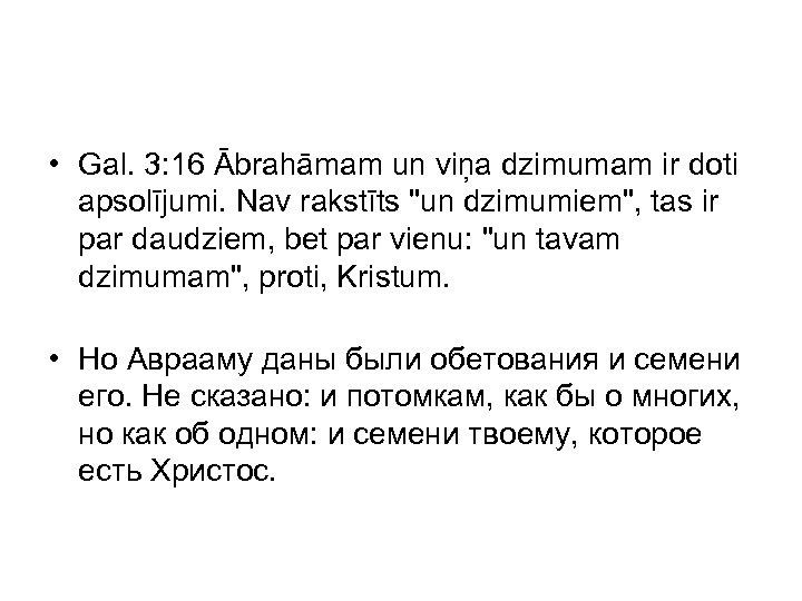 • Gal. 3: 16 Ābrahāmam un viņa dzimumam ir doti apsolījumi. Nav rakstīts