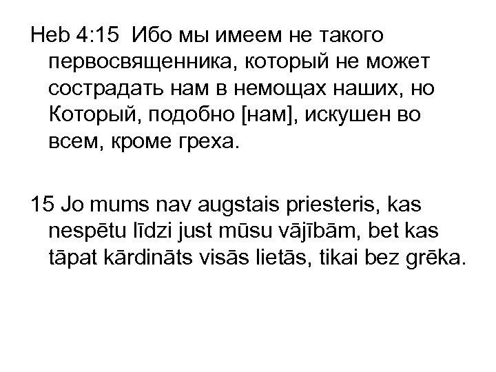 Heb 4: 15 Ибо мы имеем не такого первосвященника, который не может сострадать нам