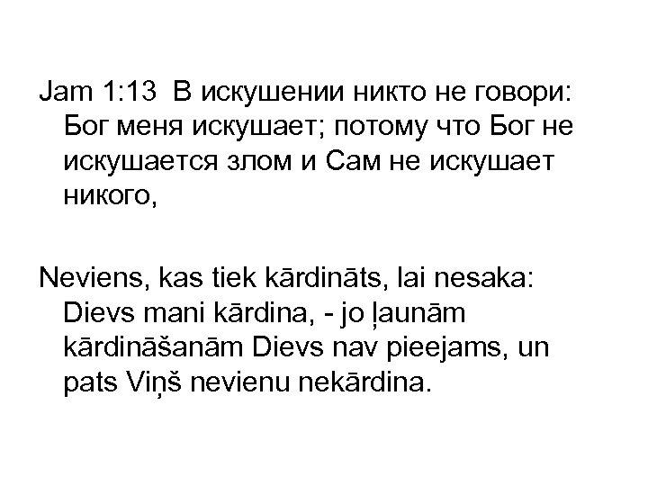 Jam 1: 13 В искушении никто не говори: Бог меня искушает; потому что Бог