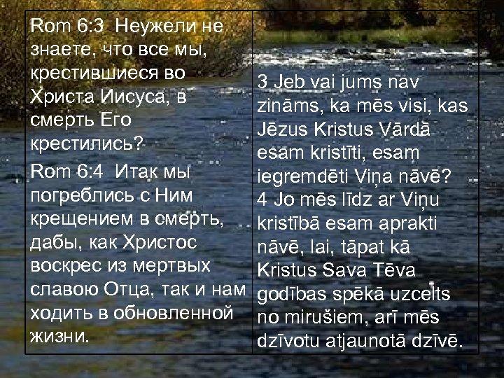 Rom 6: 3 Неужели не знаете, что все мы, крестившиеся во Христа Иисуса, в