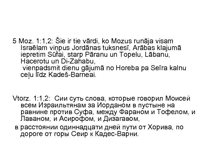 5 Moz. 1: 1, 2: Šie ir tie vārdi, ko Mozus runāja visam Israēlam