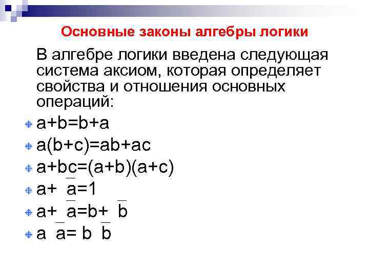 Основные законы алгебры логики В алгебре логики введена следующая система аксиом, которая определяет свойства