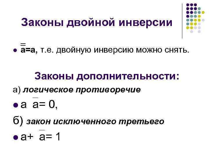 Законы двойной инверсии l а=a, т. е. двойную инверсию можно снять. Законы дополнительности: а)
