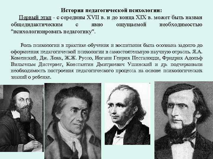 История педагогической психологии: Первый этап - с середины XVII в. и до конца XIX