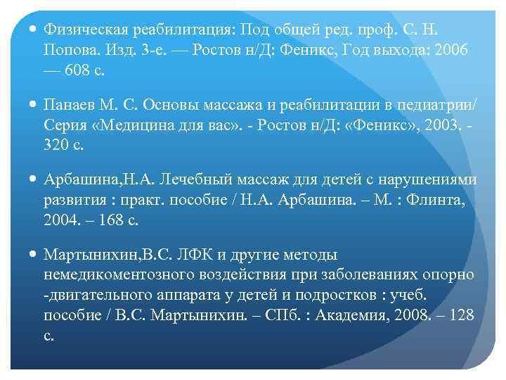 Физическая реабилитация: Под общей ред. проф. С. Н. Попова. Изд. 3 -е. —