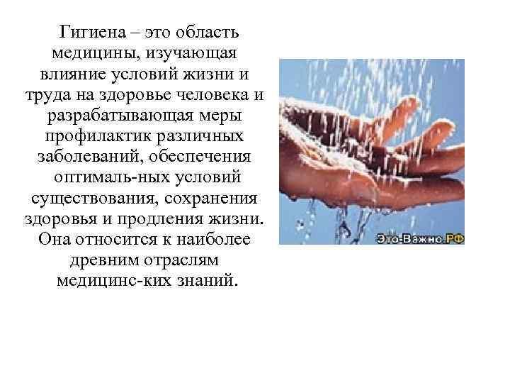 45468246a32a Гигиена – это область медицины, изучающая влияние условий жизни и труда на  здоровье. Личная гигиена — это совокупность гигиенических ...