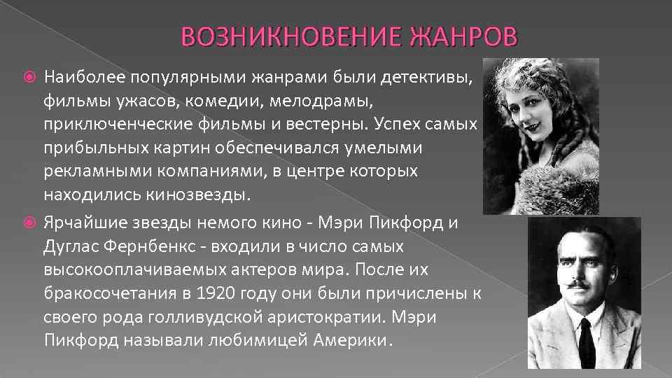 ВОЗНИКНОВЕНИЕ ЖАНРОВ Наиболее популярными жанрами были детективы, фильмы ужасов, комедии, мелодрамы, приключенческие фильмы и