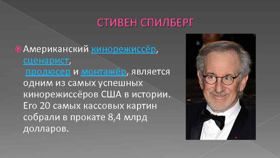 СТИВЕН СПИЛБЕРГ Американский кинорежиссёр, сценарист, продюсер и монтажёр, является одним из самых успешных кинорежиссёров