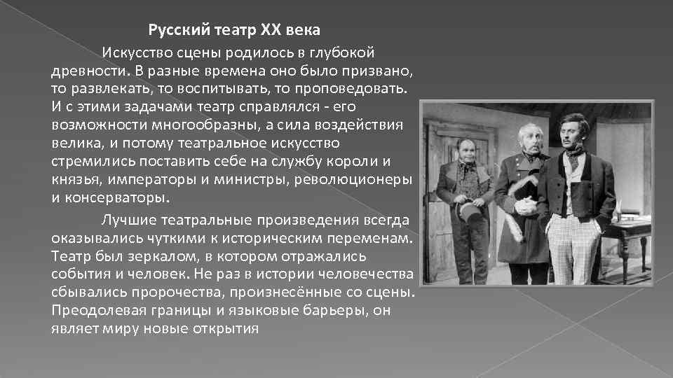 Русский театр ХХ века Искусство сцены родилось в глубокой древности. В разные времена оно