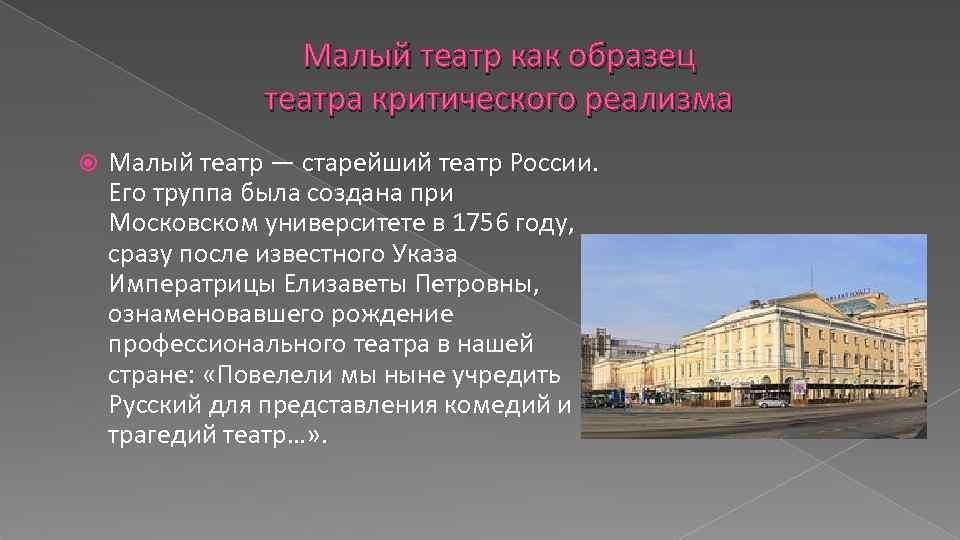 Малый театр как образец театра критического реализма Малый театр — старейший театр России. Его