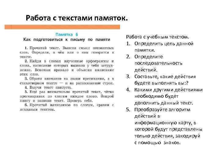 Работа с текстами памяток. Работа с учебным текстом. 1. Определить цель данной памятки. 2.