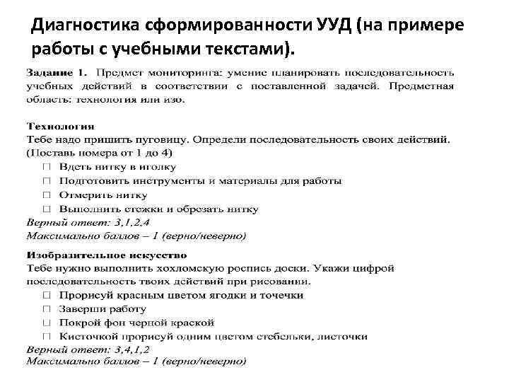 Диагностика сформированности УУД (на примере работы с учебными текстами).