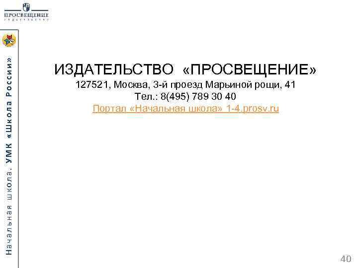 Начальная школа. УМК «Школа России» ИЗДАТЕЛЬСТВО «ПРОСВЕЩЕНИЕ» 127521, Москва, 3 -й проезд Марьиной рощи,