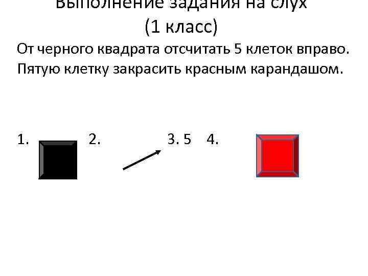 Выполнение задания на слух (1 класс) От черного квадрата отсчитать 5 клеток вправо. Пятую